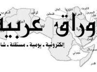هذه أوراق عربية