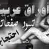 أوراق عربية أول جريدة الكترونية  تسود صفحاتها احتجاجا علي الأوضاع في مصر