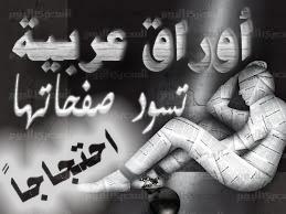 Photo of أوراق عربية أول جريدة الكترونية  تسود صفحاتها احتجاجا علي الأوضاع في مصر