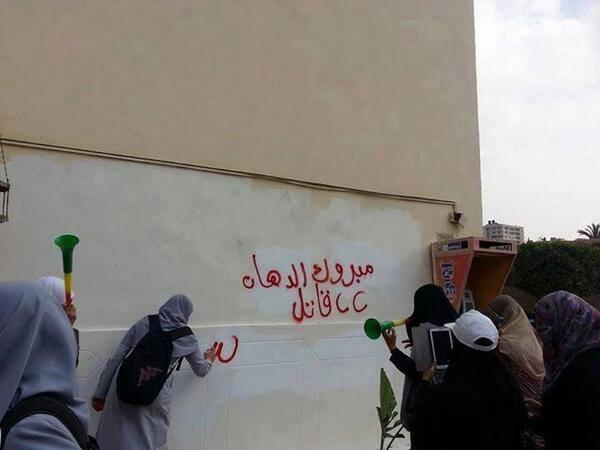 جامعة الازهر تفصل 15 طالبة بتهمة اثارة الشغب والاعتداء على الموظفيين