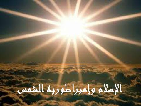 Photo of الإسلام و إمبراطورية الشمس …. حاتم الأطير – لأوراق عربية