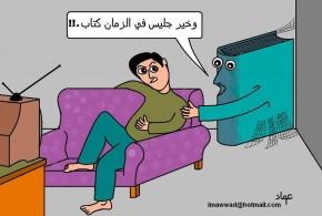 وخير جليس في الزمان …كتاب ،  بريشة  عماد عواد – أوراق عربية