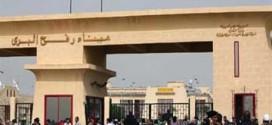 فتح ميناء رفح البري بشكل استثنائي لإدخال جثة فلسطيني توفي في القاهرة للقطاع