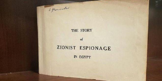 """غلاف الكتاب - """"قصة التجسس الصهيونية في مصر"""""""
