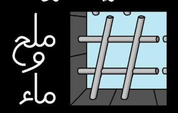 الحرية للأسري – مي وملح  ، بريشه عماد عواد / خاص لأوراق عربية