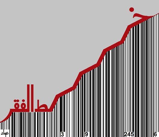 خط الفقر - بريشة عماد عواد ، خاص لأوراق عربية