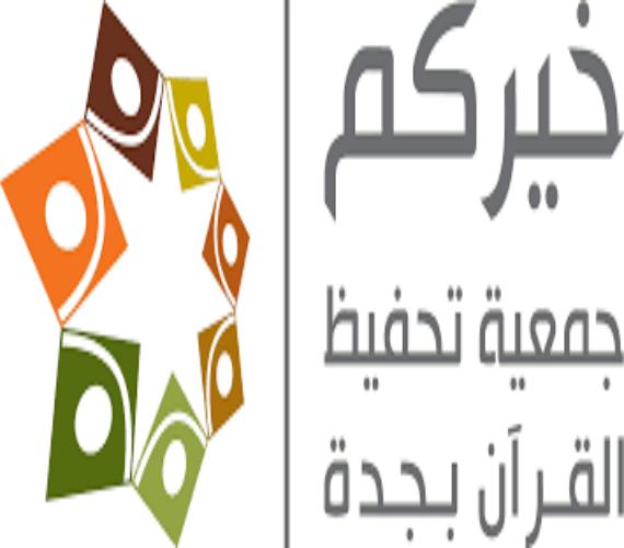 "Photo of "" حصانة ""  مشروع فكري لدعم أمن المجتمع وسلامته ووقاية النشء من الزيغ والانحراف والغلو والإرهاب"