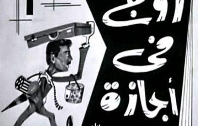 رنا جيرة الله تكتب لأوراق عربية  …. زوج في أجازة