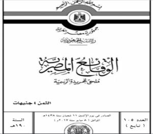 جريدة الوقاع المصريه عدد الثلاثاء 9 مايو - أوراق عربية