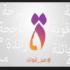 """دمج فكرة مؤتمر """" مصر تستطيع """" مع مبادرة """"التاء المربوطة""""  في يوليو"""