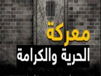 في اليوم الـ 34 للإضراب … الإحتلال يتراجع ويعلن إستعداده لبحث مطالب الأسري