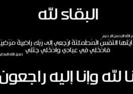 عزاء واجب لــ رئيس تحرير أوراق عربية