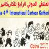 """500 لوحة من أنحاء العالم حول """" المرأة وأدوارها اللامتناهية """" بالملتقي الدولي الرابع للكاريكاتير بالقاهرة"""