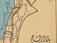 أوراق عربية تنشر خريطة الحدود الشرقية المصرية دليل أملاكنا في السعودية