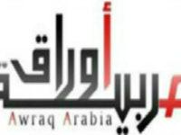 """إيمان شاميه تكتب ….  """" أوراق عربية … إشـراقــة مـن جـديـد """""""