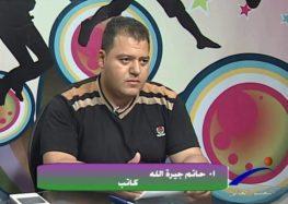 حاتم جيرة الله يكتب لأوراق عربية  …. الوحش