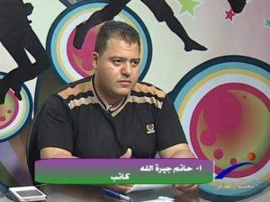 الكاتب حاتم جيرة الله - خاص لأوراق عربية