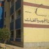 الهيئة القومية لجودة التعليم تعتمد روضة الشهيد مازن ومدرسة البلينا للغات بمركز البلينا بسوهاج