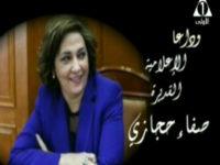 تكريم اسم الإعلامية الراحلة صــفاء حجـازي  … وابنة شقيقتها تستلم الجائزة