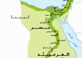 استعادة الإمبراطورية المصرية الكبري تبدأ بمعركة الأقصي
