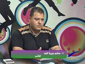 الكاتب حاتم جيرة الله - أوراق عربية