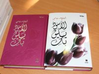 حاتم جيرة الله السعيد يكتب لأوراق عربية  …. الأسود يليق بك