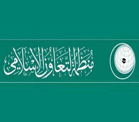مصر تشارك بـالقمة الأولي لمنظمة التعاون الإسلامي للعلوم والتكنولوجيا غداً بكازاخستان