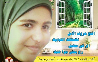 ابنة جرجا ،الشيماء عبدالحميد (من القرية إلى الديوان)