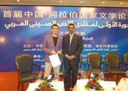 افتتاح الدورة الأولى لمنتدى الأدب الصيني العربي بالقاهرة