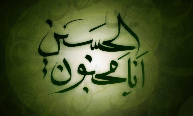 وإنا نحب الحسين