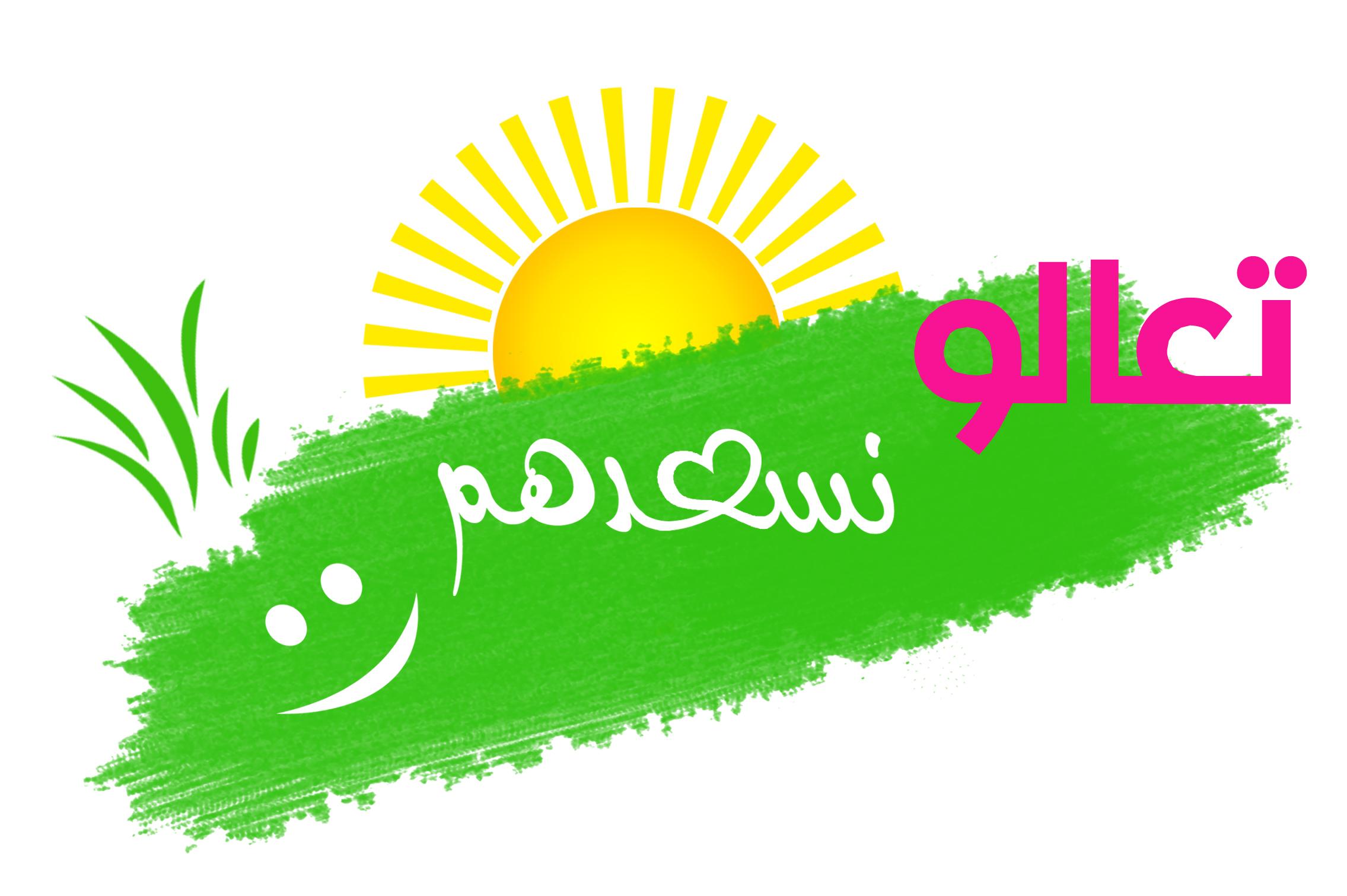 """Photo of مبادرة  جريدة اوراق عربية """"""""تعالـــــــوا نسعــــــدهم"""""""" للتبرع بالدم"""