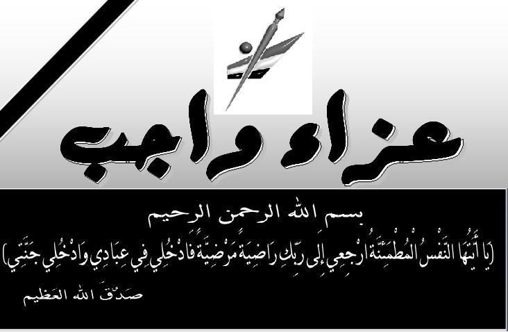 Photo of عزاء واجـــب