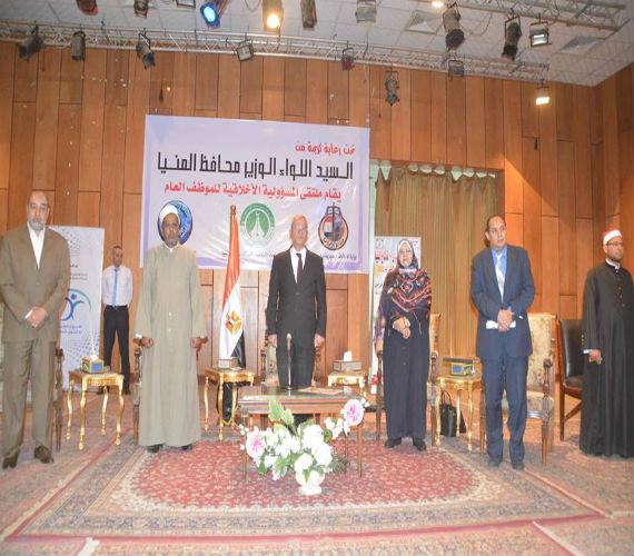 "Photo of ""هنبني بلدنا ""  شعار ملتقى المسئولية الأخلاقية للموظف العام بالمنيا"