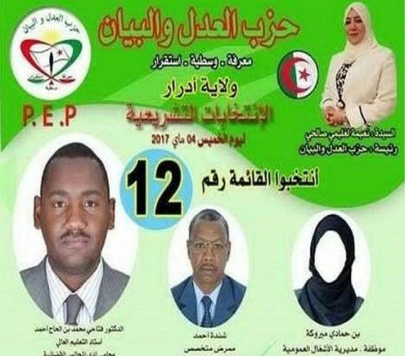Photo of العليا للانتخابات الجزائرية تجبر الأحزاب علي إظهار صور المرشحات بعد إخفائها