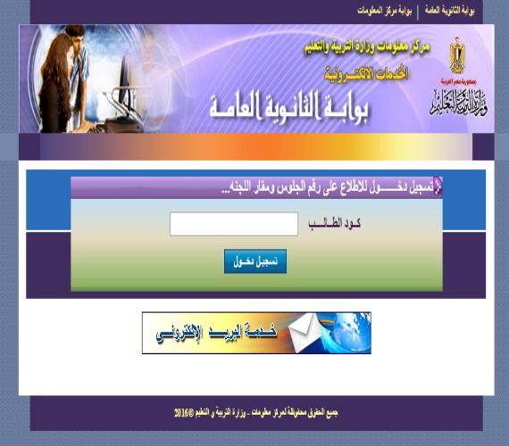Photo of الآن ..أرقام جلوس طلاب الثانويه العامة – أوراق عربية