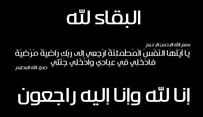 Photo of عزاء واجب لــ رئيس تحرير أوراق عربية