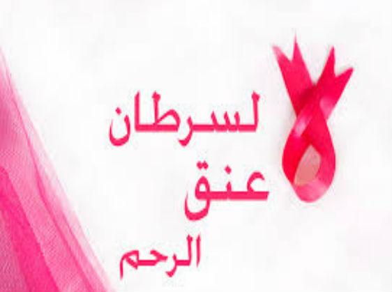 Photo of تعرفي علي العلامات الخطرة التي تنذر بسرطان عنق الرحم