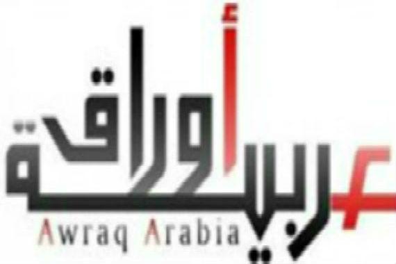 """Photo of إيمان شاميه تكتب ….  """" أوراق عربية … إشـراقــة مـن جـديـد """""""