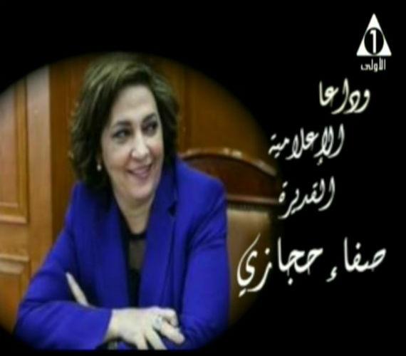Photo of تكريم اسم الإعلامية الراحلة صــفاء حجـازي  … وابنة شقيقتها تستلم الجائزة