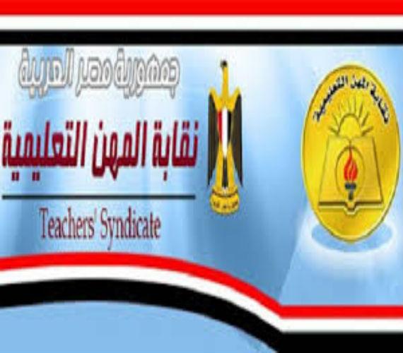 Photo of اليوم  …  المهن التعليمية تحسم مصيرها بين انهاء الحراسة والانتخابات