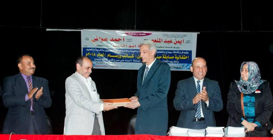 "Photo of تكريم الطلاب الموهوبين الفائزين في مسابقة ""مبدعى المستقبل "" بسوهاج"