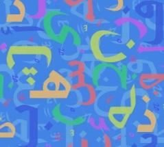 حروف مبعثرة - أوراق عربية