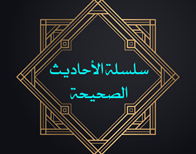 Photo of سلسلة الأحاديث الصحيحة بموقع أوراق عربية  …  الحديث التاسع والعشرون