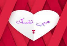 Photo of أسماء السعيد لموقع أوراق عربية ….  لأنها أنثي  – سلسة مقالات أحبي نفسك  ج 3