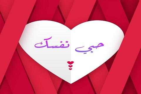 أحبي نفسك ، موقع أوراق عربية - مقالات