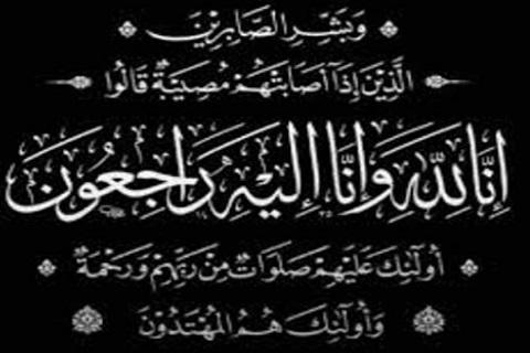 عزاء واجب ، موقع أوراق عربية