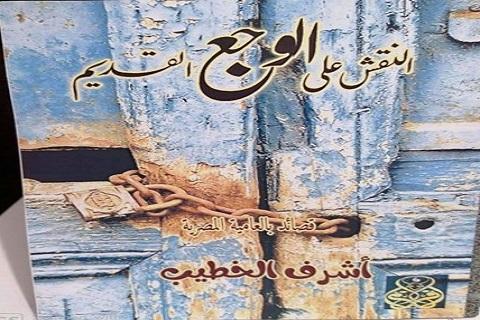 موقع أوراق عربية - غلاف الديوان