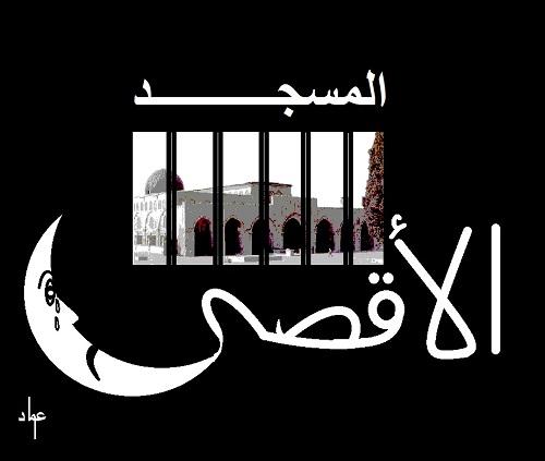 Photo of كاريكاتير أوراق عربية – بريشة  عماد عواد …المسجد الأقصي