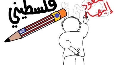 Photo of كاريكاتير أوراق عربية – بريشة عماد عواد ….. سنعود إليها