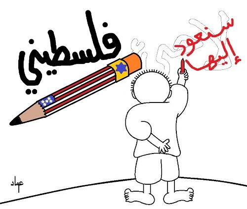 كاريكاتير أوراق عربية - سنعود إليها